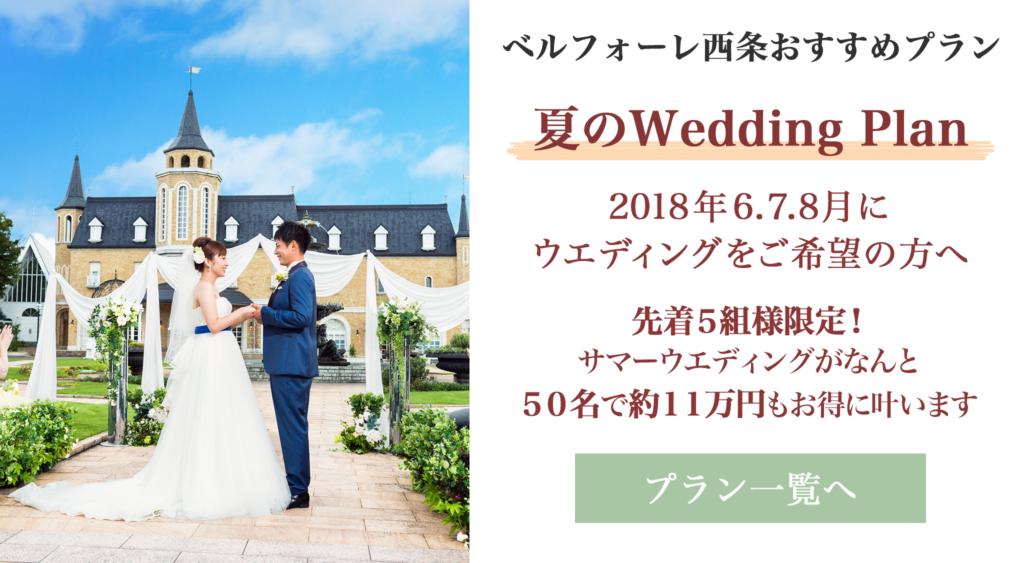 夏ウエディングプラン | 愛媛県西条市・新居浜市の結婚式場ベルフォーレ西条
