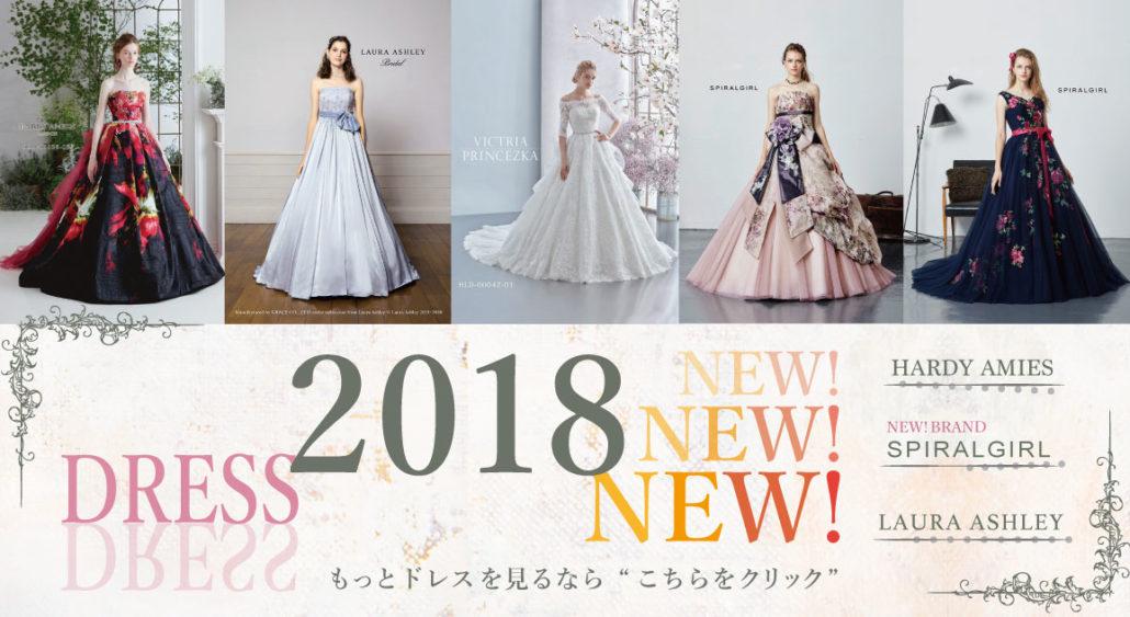 2018年新作ドレス|愛媛県西条市・新居浜市の結婚式場ベルフォーレ西条