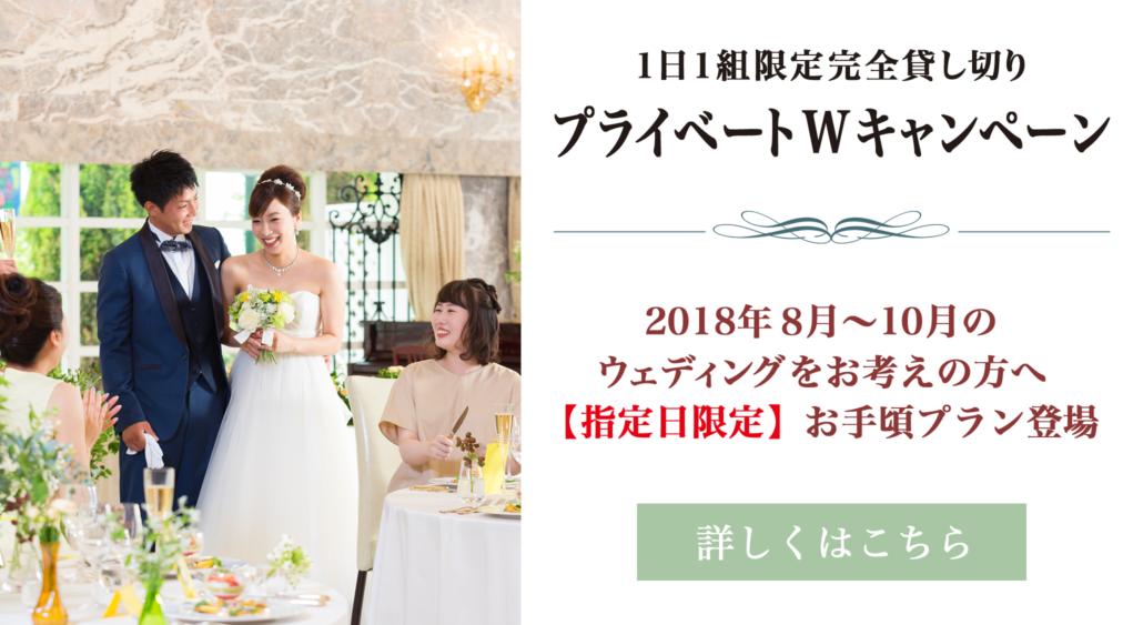 プライベートWキャンペーン|愛媛県西条市・新居浜市の結婚式場ベルフォーレ西条
