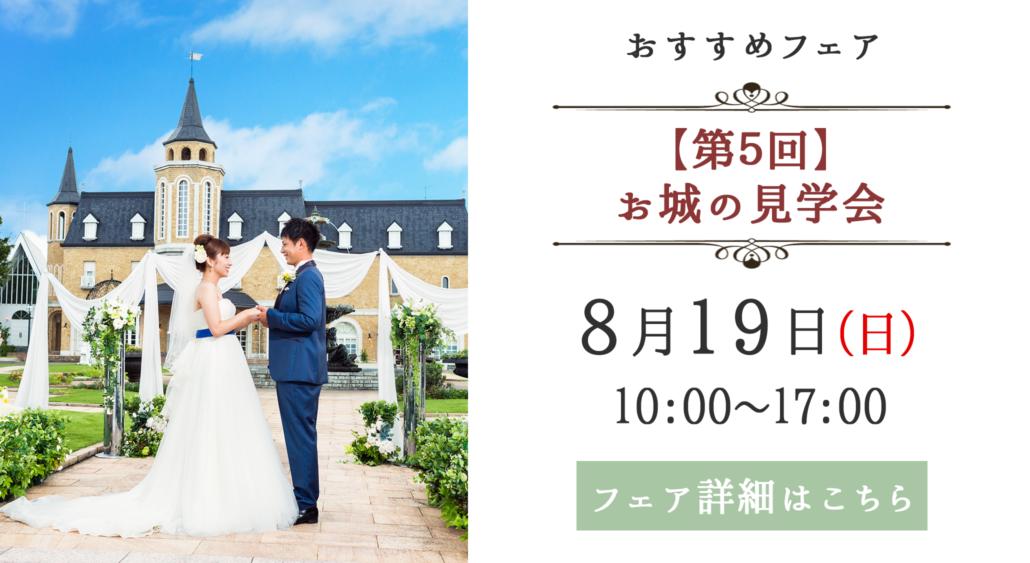 お城の見学会フェア|愛媛県西条市・新居浜市の結婚式場ベルフォーレ西条