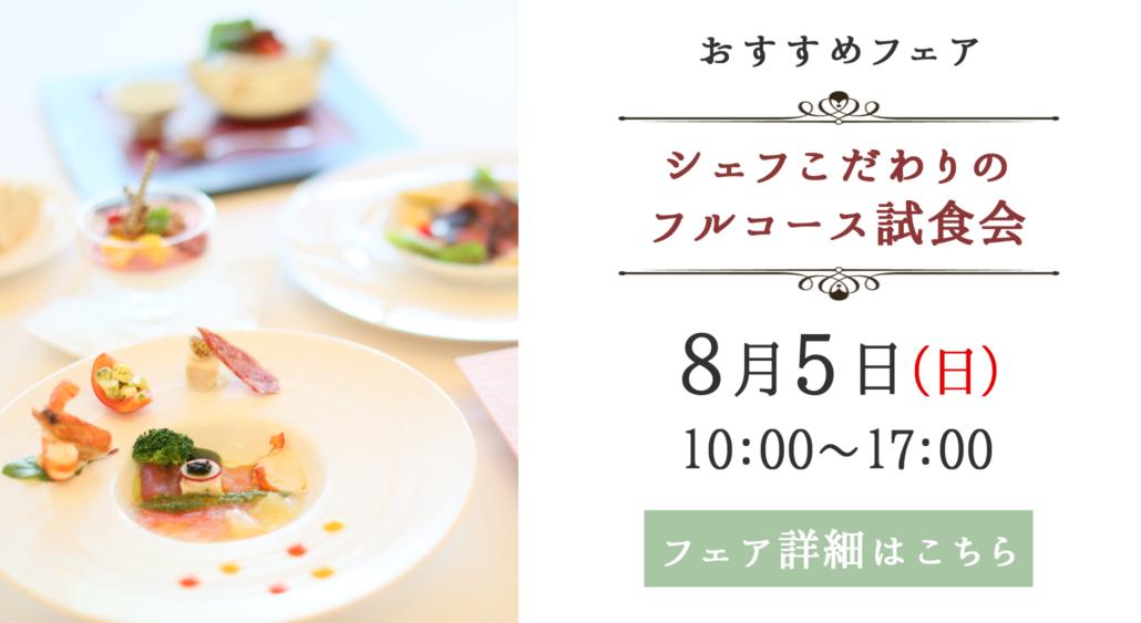試食フェア|愛媛県西条市・新居浜市の結婚式場ベルフォーレ西条