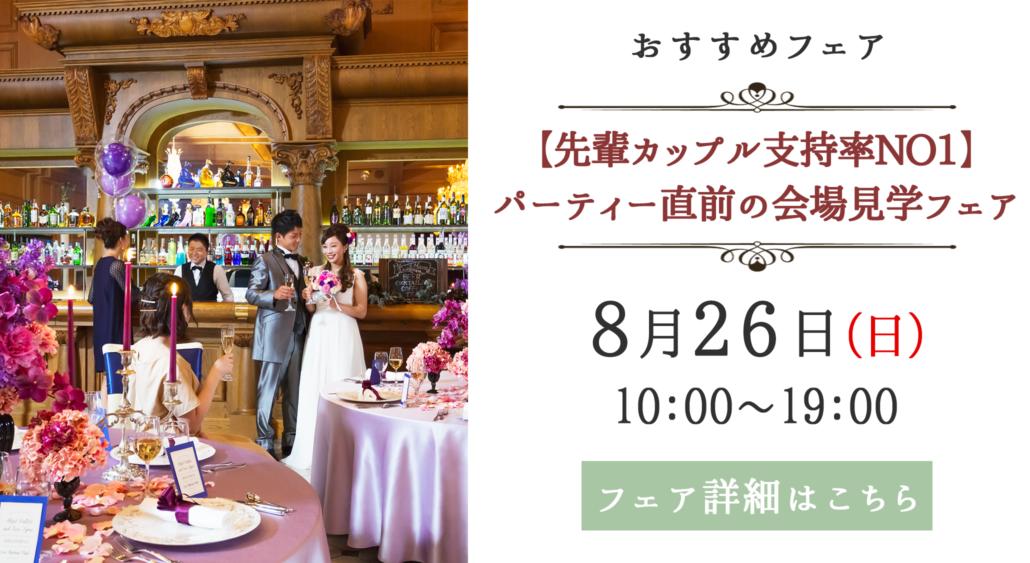 直前見学フェア|愛媛県西条市・新居浜市の結婚式場ベルフォーレ西条
