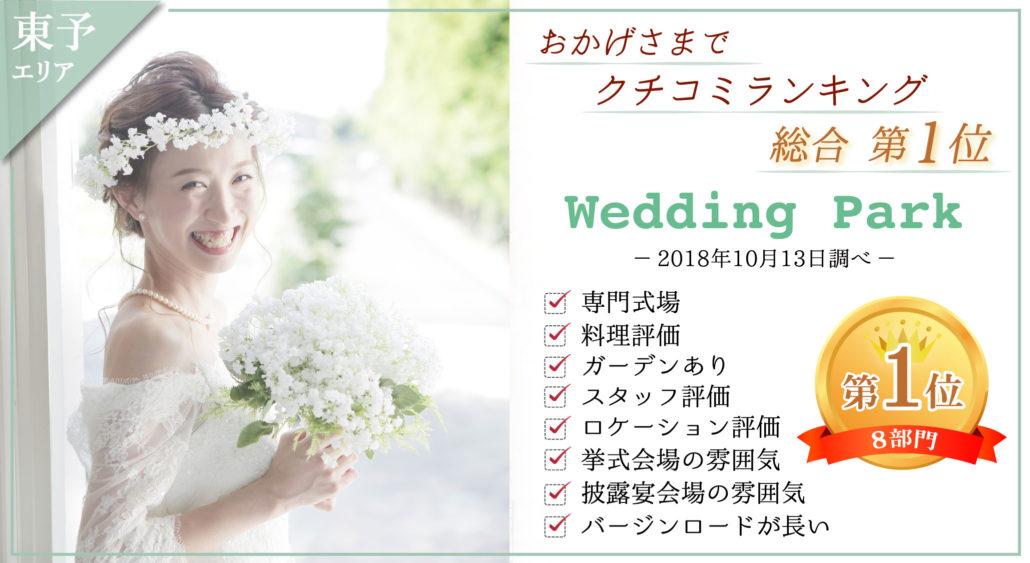 クチコミ|愛媛県西条市・新居浜市の結婚式場ベルフォーレ西条