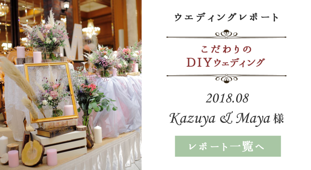 カップルレポート|愛媛県西条市・新居浜市の結婚式場ベルフォーレ西条