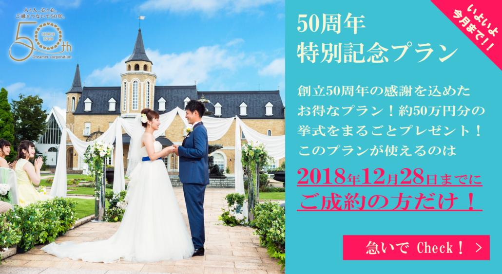50周年プラン 愛媛県西条市・新居浜市の結婚式場ベルフォーレ西条