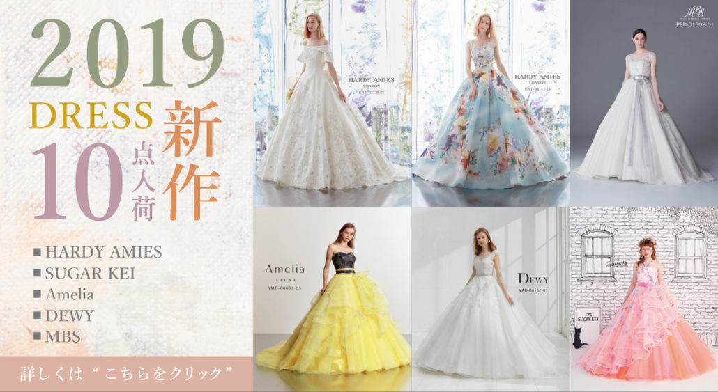 新作ドレス_2019|愛媛県西条市・新居浜市の結婚式場ベルフォーレ西条