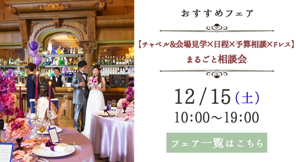 まるごと相談会 愛媛県西条市・新居浜市の結婚式場ベルフォーレ西条