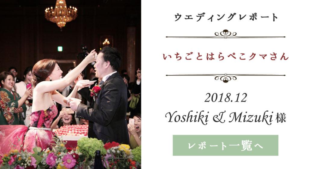 カップルレポート 愛媛県西条市・新居浜市の結婚式場ベルフォーレ西条