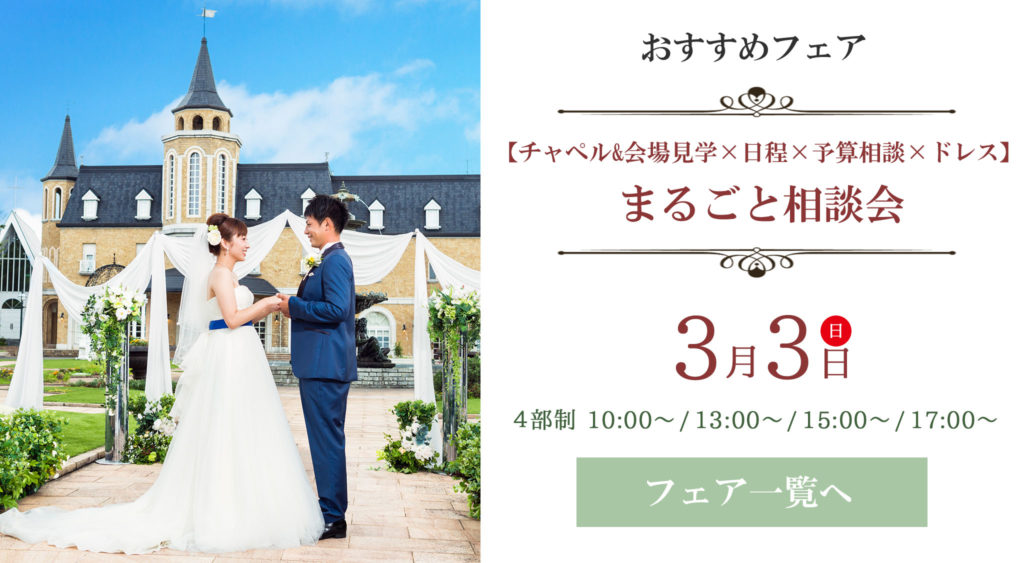 ブライダルフェア 愛媛県西条市・新居浜市の結婚式場ベルフォーレ西条