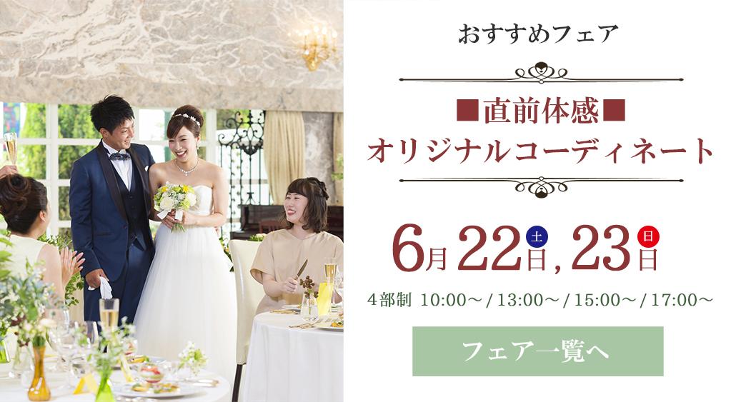 ブライダルフェア|愛媛県西条市・新居浜市の結婚式場ベルフォーレ西条