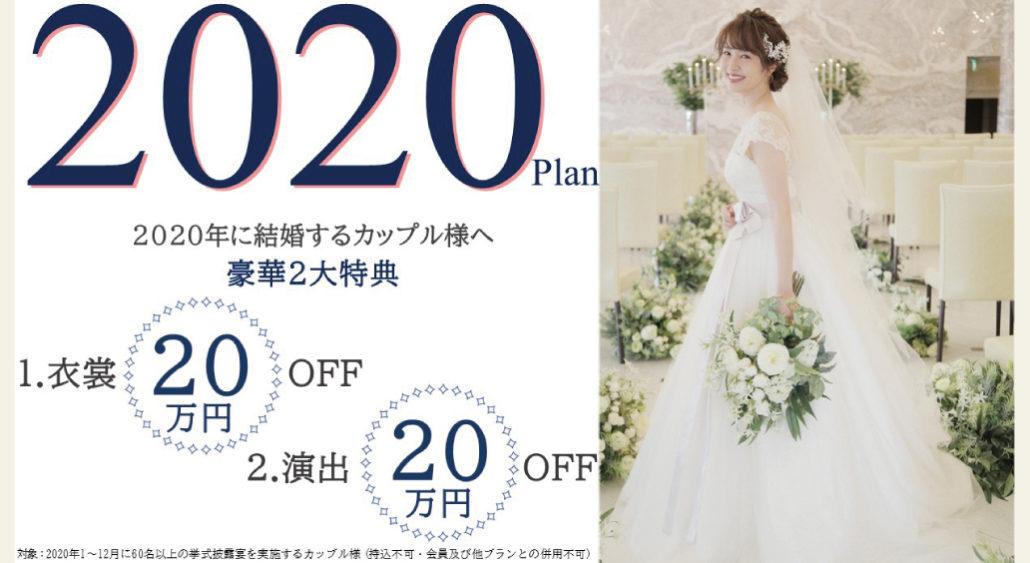 2020プラン|愛媛県西条市・新居浜市の結婚式場ベルフォーレ西条
