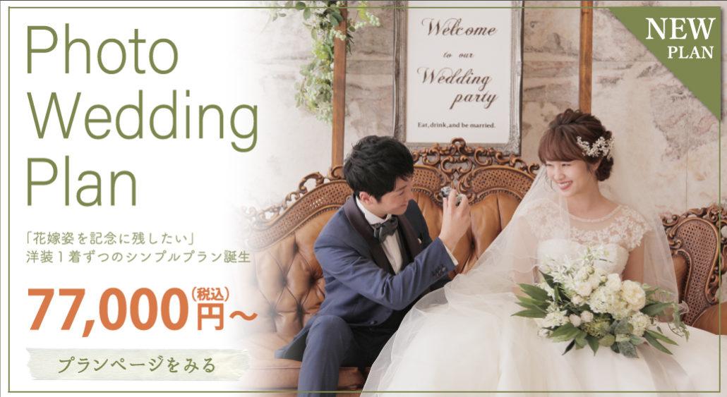 フォトプラン|愛媛県西条市・新居浜市の結婚式場ベルフォーレ西条