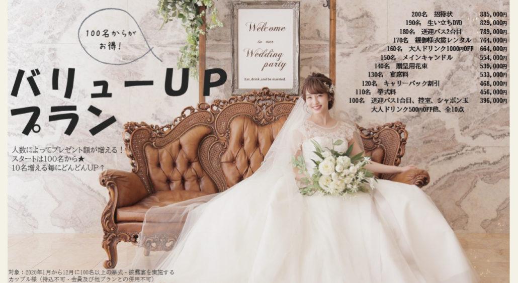 バリューアッププラン|愛媛県西条市・新居浜市の結婚式場ベルフォーレ西条