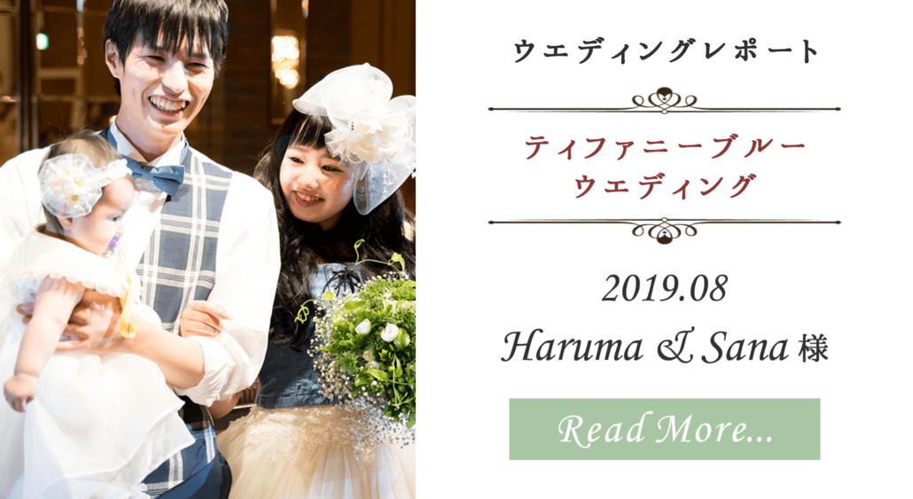 ウエディングレポート|愛媛県西条市・新居浜市の結婚式場ベルフォーレ西条